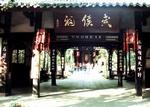 Chengdu_Wuhou_ci